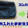 無印良品の「そのまま洗える衣類ケース」が旅行に超便利!【使えるトラベル用品】