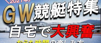 【競艇特集】ゴールデンウィーク(GW)を100倍楽しむ!