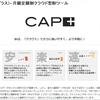 CAP+は、低コストの月額定額制クラウド型BIツール