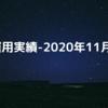 運用実績-2020年11月-