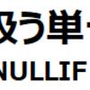 【SQL】NULLを扱う単一行関数 NVL、NVL2、NULLIF、COALESCEの使い方 (ORACLE DATABASE 12C SQL基礎)
