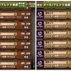 【パズドラ】BOX受け取り期限迫る…!!な話。