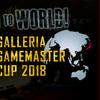 CS:GO国内最大の大会 GALLERIA GAMEMASTER CUPプレイオフ進出4チームの紹介