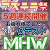 【MHW】連続開催終了&アイスボーンβへ【多忙】