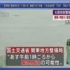 【下久保ダム】埼玉県と群馬県の境にある下久保ダムで13日午前1時ごろから緊急放流を始める可能性があり!『城山ダム』でも緊急放流を行う予定!台風19号はこのまま中心気圧945hPaと『非常に強い』勢力で静岡県に上陸する見込み!