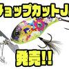 【ジャッカル】人気シングルスイッシャーのサイズダウンモデル「チョップカットJr」発売!