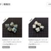 【INFO】キースイッチの商品表記とカテゴリを変更しました