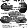 入間市児童発達支援センターうぃず「日中一時支援」のお知らせ 2021.4.8