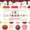 【退職や異動の挨拶】個包装&美味しいおすすめお菓子6選【派遣契約終了】