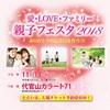 【終了】11月11日(日)愛・LOVE・ファミリー親子フェスタ@代官山