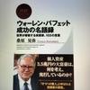 【読書】「ウォーレン・バフェット成功の名語録 世界が尊敬する実業家、103の言葉」桑原晃弥:著
