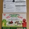 【11/30*12/07】リケン わかめスープ ガチャピンムックコラボキャンペーン【レシ/はがき】