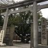 【大阪】難波神社