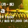 あぢぃ~HOTLINE2014 【10/13東北ファイナル 結果発表&表彰式レポート】