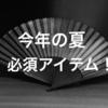 【2018年夏、必須アイテム!!】もうお高い扇子はいらない? 100円ショップSeriaで購入できるコスパ最高の扇子を紹介!