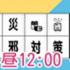 ひかりTVショッピングの【防災・風邪対策特集】は今日から3月25日まで