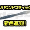 【DEPS】大人気のウィードジャングルもスルリとすり抜けるバルキースティックワーム「リバウンドスティック」に新色追加!通販有!