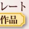 ジャニーズのミリオンセラーシングルは12曲 : 2つのグループが半分を占める