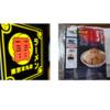「ラーメン 雷」雷そば@東京本丸店 VS 宅麺 【徹底比較28杯目】