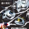 【ZPI】遂に発売「17Z-PRIDE チタンシルバーシリーズ」