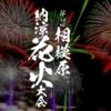 相模原納涼花火大会 令和元年7月15日開催 !