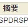 【SPYD】分配金92.18ドルをいただきました