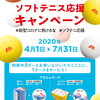 「#ソフトテニス応援キャンペーン」のお知らせ