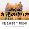 人見知りの私が行った海外・外国で友達を作る方法4選