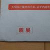 【郵便物】は早めに開封したほうがいい。