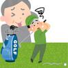 【ゴルフ】教えたがりおじさんの危険性について語る【教え魔はクソ】