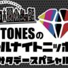 【SixTONES】 森本慎太郎がラジオで歌った楽曲 Part2