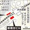 大阪駅前が変わります!