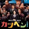 「カツベン!」(ネタバレ)エンタメ映画の王道でシリーズ化をねらう?
