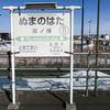 沼ノ端~岩見沢