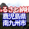 鹿児島県南九州市のふるさと納税の返礼品はの長吉屋さつま揚げ、かごしま黒豚さつま、うなぎ蒲焼 キハダマグロ 知覧茶口コミ多数でした。