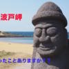 【唐津観光】ハートのオブジェ!?カップルのデートスポット『波戸岬』