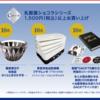 【20/04/30】GACKTが食べる唯一のチョコレート。乳酸菌ショコラキャンペーン【レシ/web】