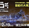 【考古学】ラスコー展でクロマニョン人への理解を深めてきた