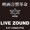 """川崎チネチッタ """"LIVE ZOUND"""" 映画音響革命を体感してきた"""