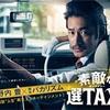 「U-NEXT」〜素敵な選TAXI〜✨✨