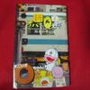 新装版「新オバケのQ太郎」第3巻が発売されました。あらたな新装版シリーズの発売も明らかに!