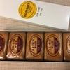 【新橋】巴里 小川軒『レーズンウィッチ』。いざってときのお持たせにはこれ!飽きのこない美味しさです。