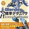 Blender標準テクニック[ローポリキャラクター制作で学ぶ3DCG]を試す その50(ウェイトペイントのXミラー)