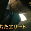 【小さな巨人】2話感想、ネタバレ、あらすじ、見逃し配信無料動画