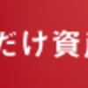 クラウドバンク 完全ドルベースファンド & 円⇔米ドルの両替サービスを近日中開始