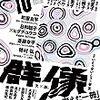 保坂和志「鉄の胡蝶は記憶に夢は歳月に彫るか」(26)