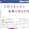 Facebookページできたぁあああ!目指せ☆菩薩ガール♪