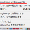 見るだけでわかる Issue Report の送り方