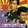 公認映画検定2級・6000本の映画を見た僕がおすすめする、日本映画のシリーズ映画ランキングベスト11