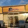 ~串 なごみや かほく市高松~ リーズナブルで美味しい串焼きを堪能してきました~(^^♪